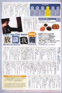 WhatsInJuly2013-27-kenHO-DAN-GA-HO80