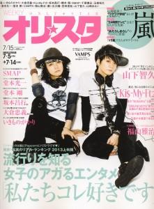 OnlyStar20130715-01-cover
