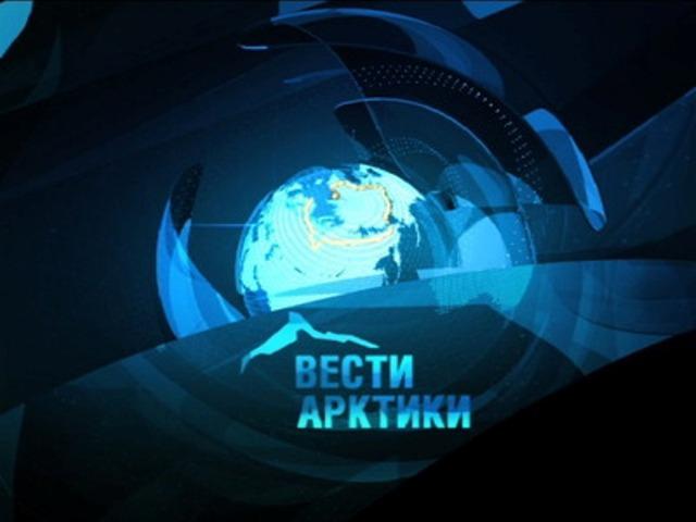 Вести Арктики