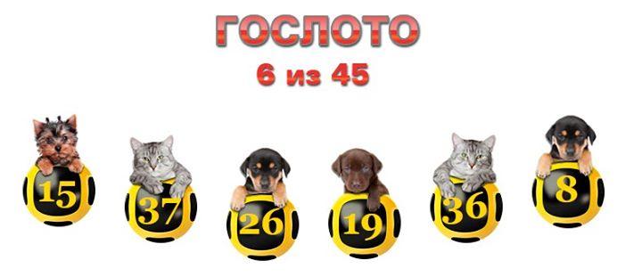 Всероссийская государственная лотерея «Гослото «6 из 45» 1621846_213805438825003_1727924223_n
