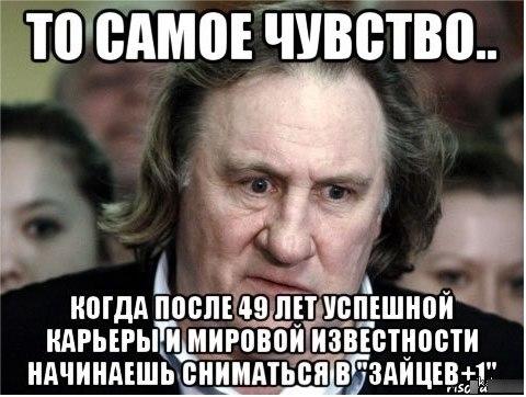 Жерар Зайцев +1