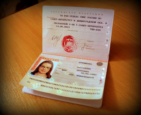 Заявление на Паспорт в 20 Лет бланк