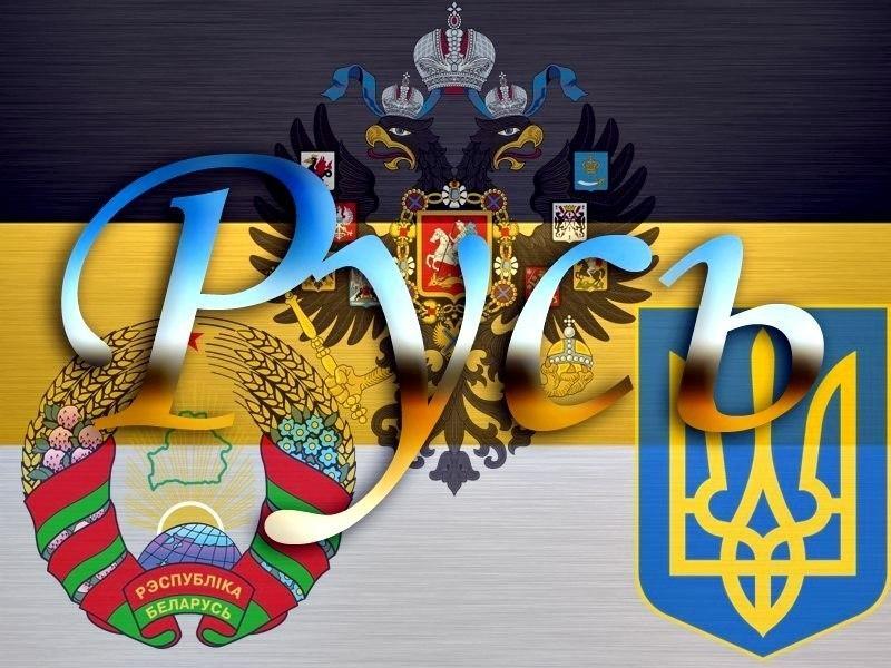 Почему необходимо объединение Российской Федерации и Беларуси? Чем нас больше, тем лучше