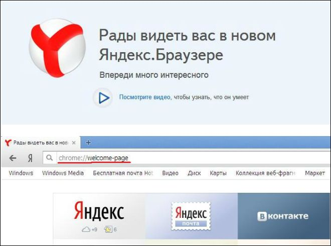 chrome-yandex