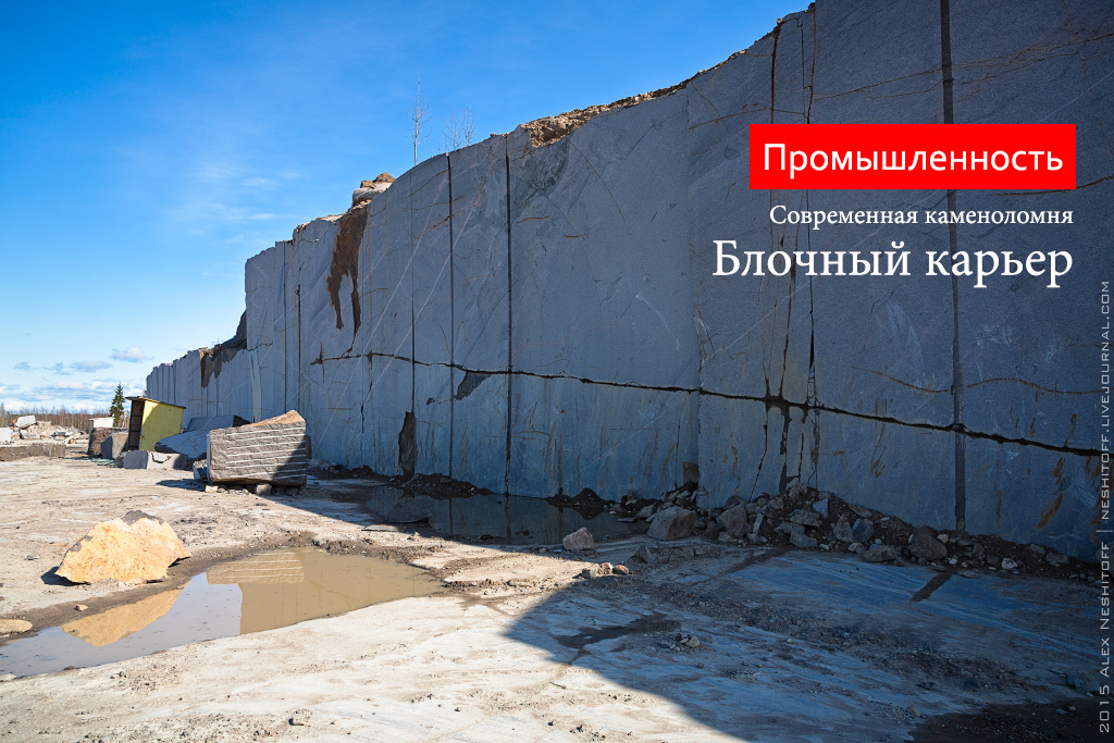 Гранит добывают в карьерах памятники на захарьинское кладбище