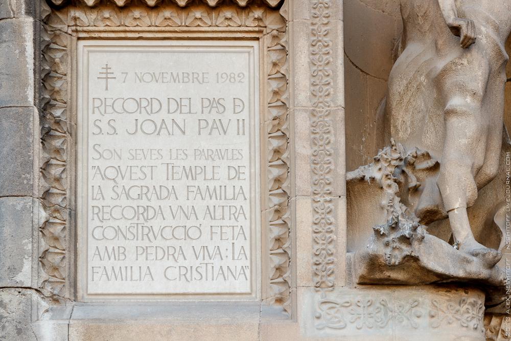 20130105-spain-barcelona-sagrada-038