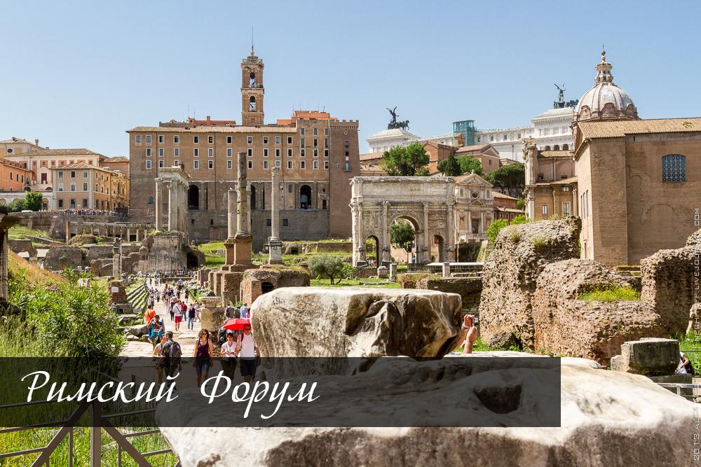 20130503-italy-rome-forum-017-title