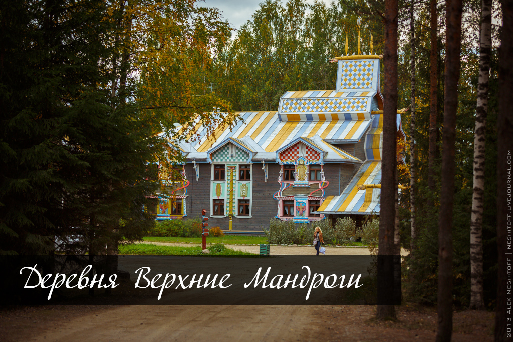2013-Russia-Petersburg-Mandrogi-title