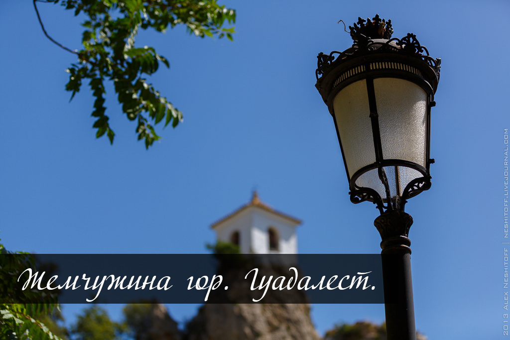2013-Spain-Guadalest-017-title