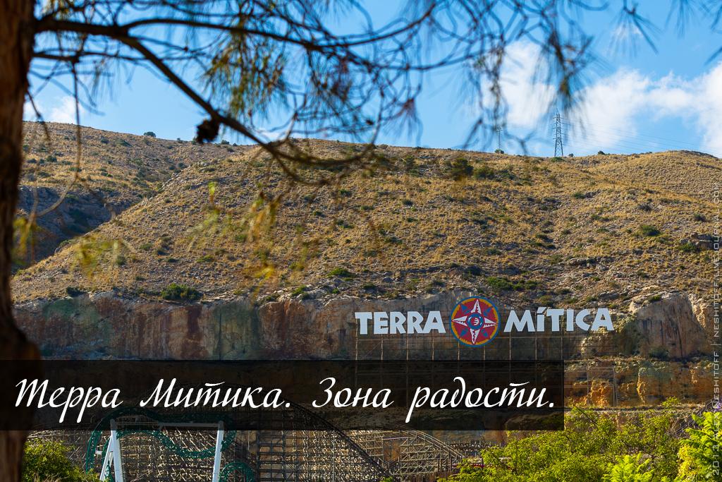 2013-Spain-Benidorm-Terra-Mitica-title