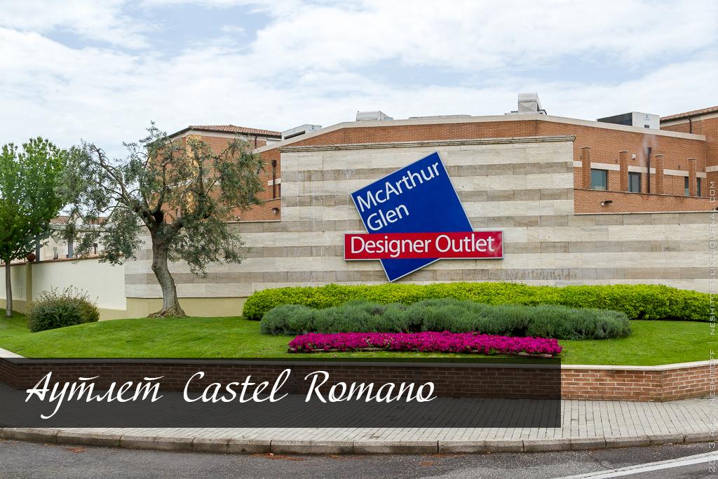 2013-Italy-Rome-Castel-Romano-title