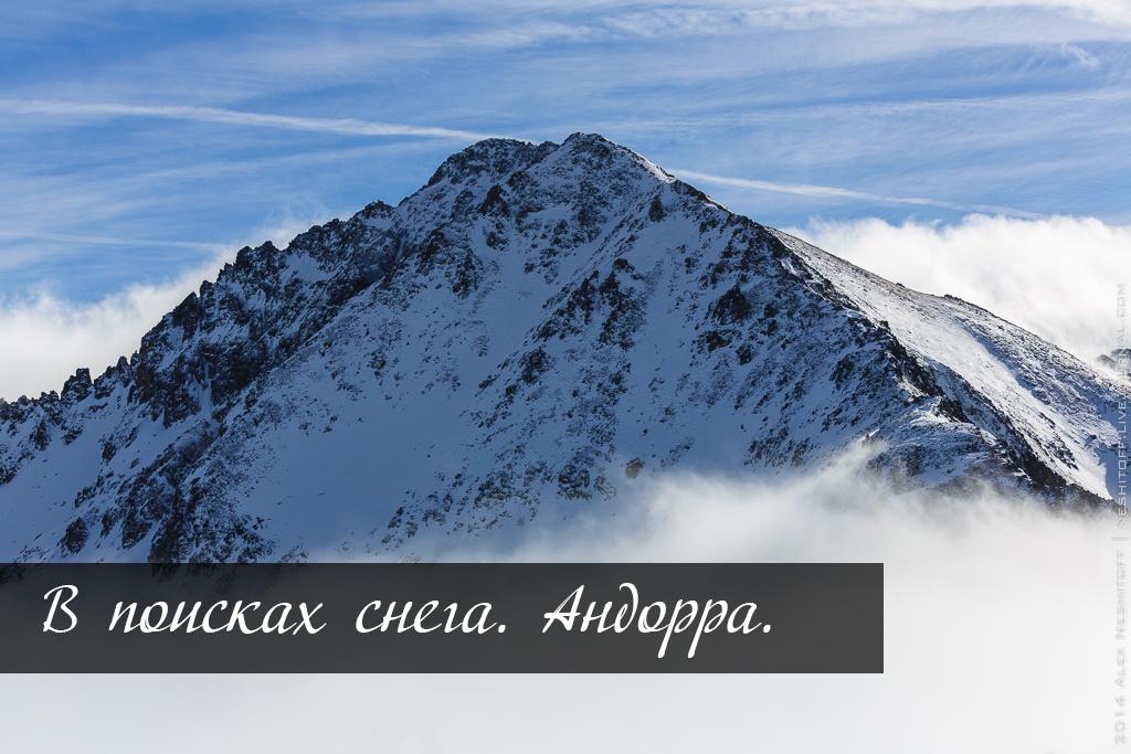 2014-Andorra-NY-trip-2014-Day1-title