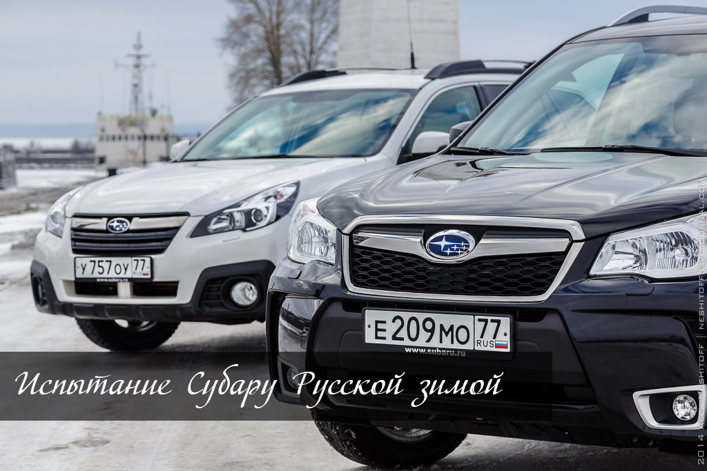 2014-Russia-Karelia-Edge-of-the-Earth-Subaru-Title