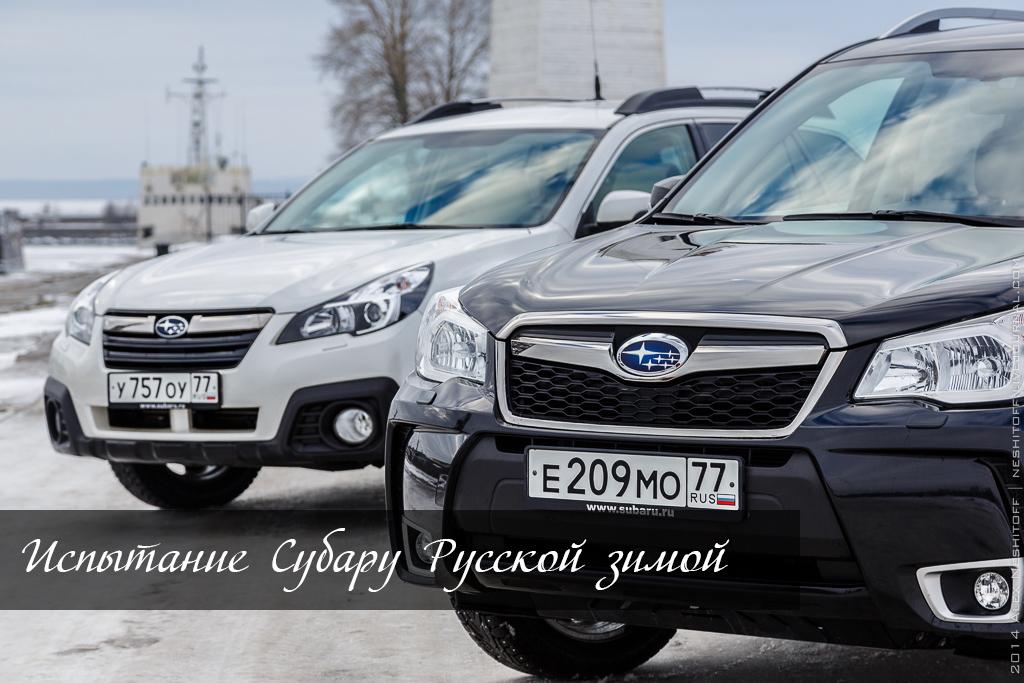 2014-Russia-Karelia-Edge-of-the-Earth-Subaru-Title