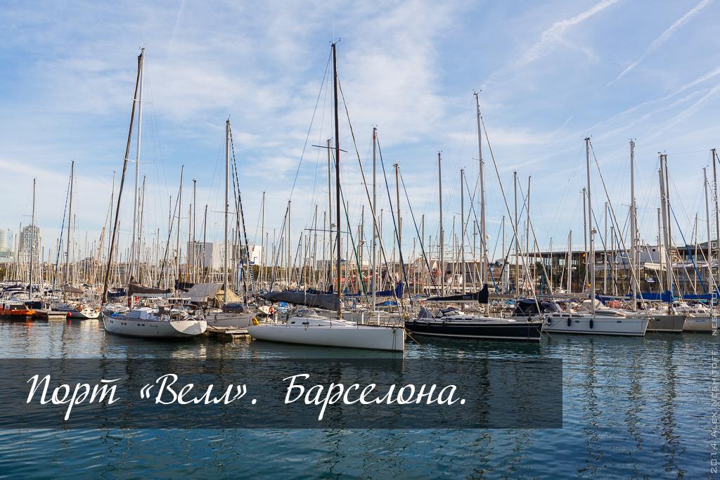 2014-Spain-Barcelona-Barceloneta-title