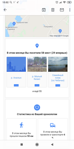 Screenshot_2019-09-02-15-02-47-995_com.google.android.gm.png