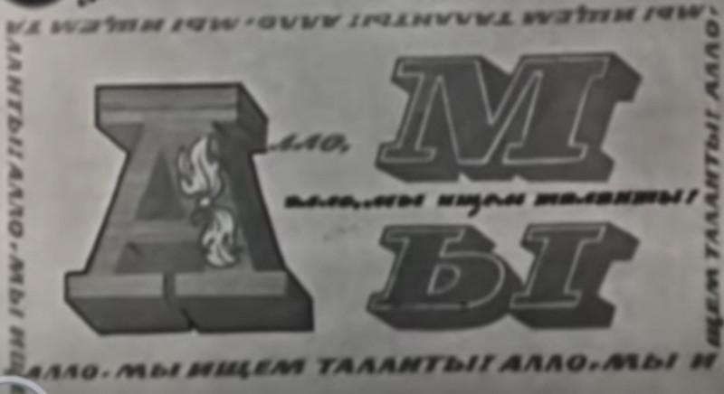 """Заставка передачи советского ТВ """"Алло, мы ищем таланты!"""", 1970 год"""