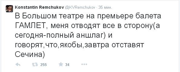 ремчуков