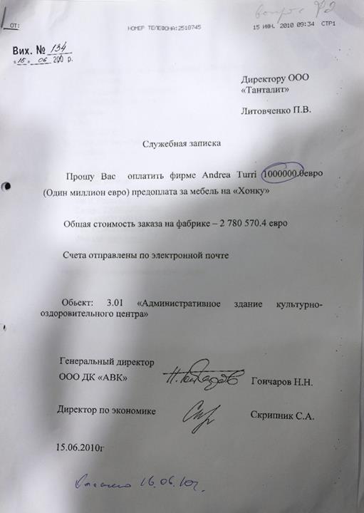 Мебель в доме Януковича стоила прмерно 70% бюджета на 2014 год на лечение онкобольных детей.