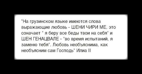 382Грузинская песня ме да шен