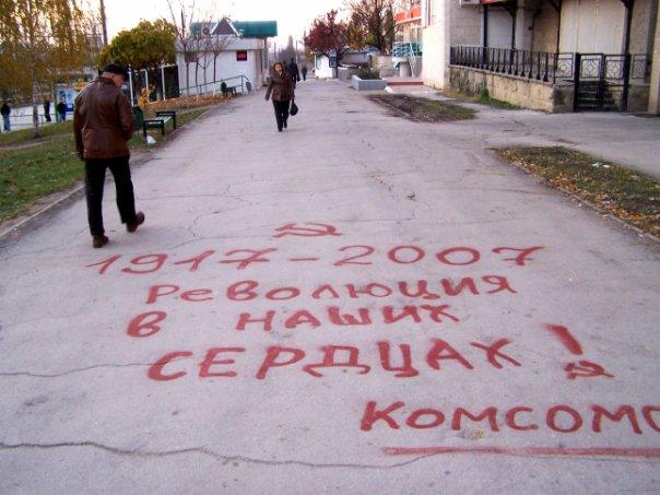 Надписи фашистов из Комсомола Молдовы на заборах