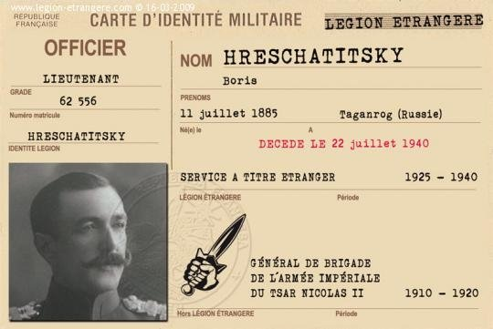 Хрещатицкий