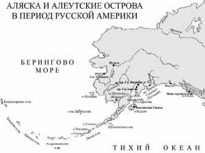 Аляска русская