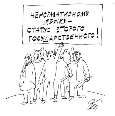 О Пономареве и позитиве, которого (которому) или не хватает, или слишком много