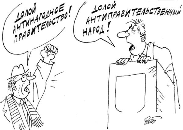 Долой правительство антинародное