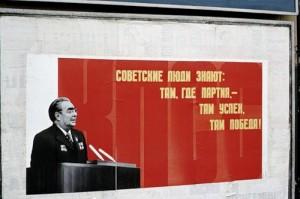 Советские люди знают