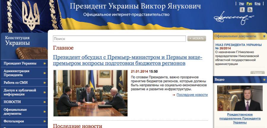На (в) Украине всё спокойно