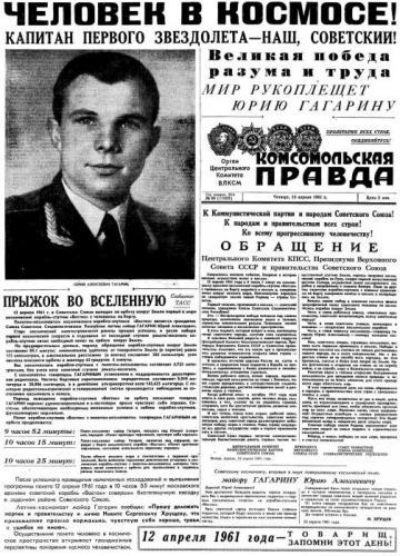 Гагарин - первый