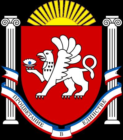 Emblem_of_Crimea.svg