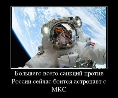 Как бы до космоса не дошло