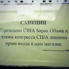 Нет входа Обаме