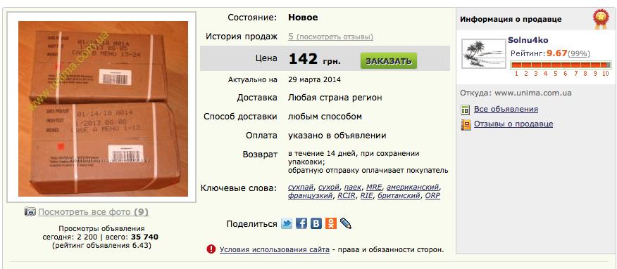 Снимок экрана 2014-04-02 в 14.10.29