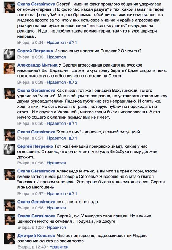 Яндексу не стыдно совсем