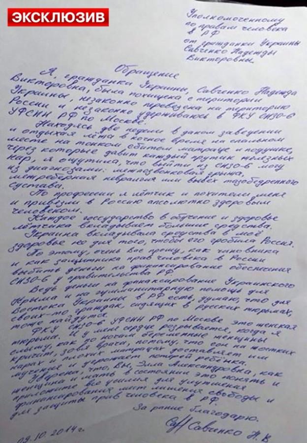 Савченкоапсолюноздороваяиумная
