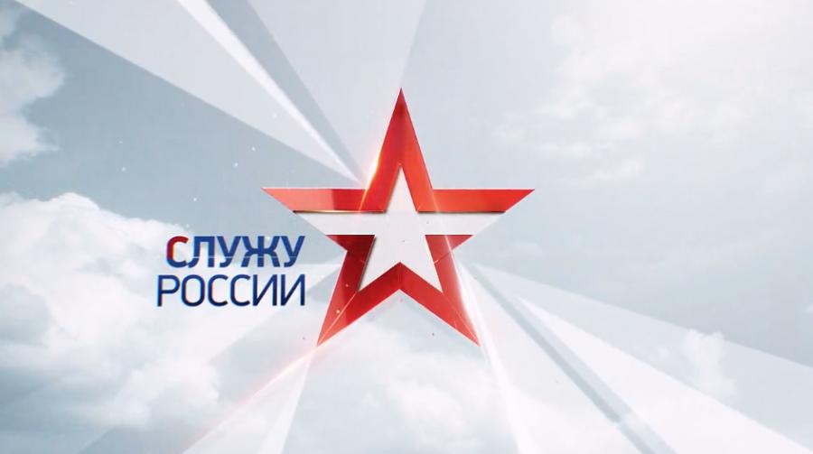 Служу России! Выпуск от 19 июня 2016 г.