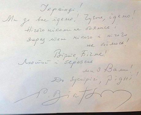 f5ca1f1_obraschenie_romana_viktjuka_k_ukraintsam