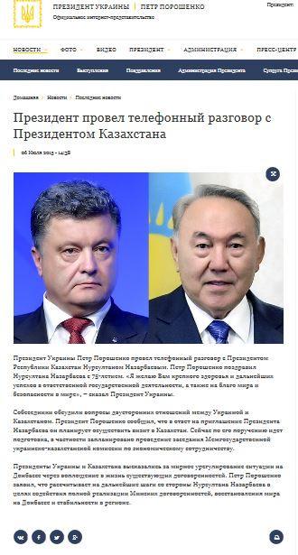 Порошенко уедет в Казахстан, мир на Донбассе восстановит Назарбаев