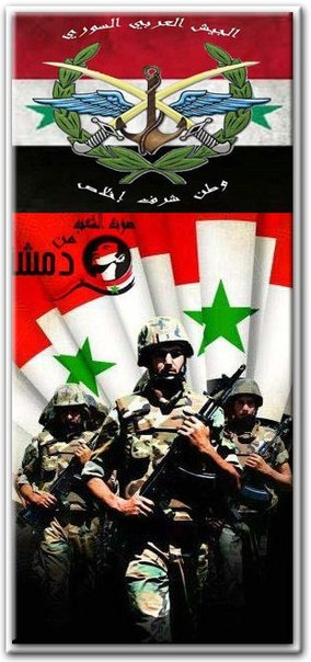 Вооруженные силы Сирийской арабской республики