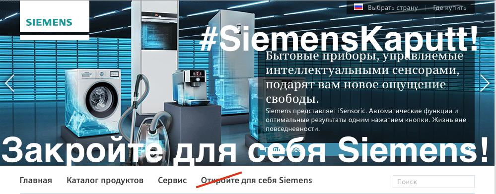 Закройте для себя Siemens - #SiemensKaputt!