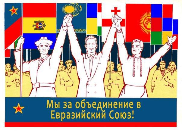 евразийский союз флаг