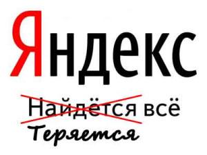 Яндекс исключает страницы из индекса Yandex