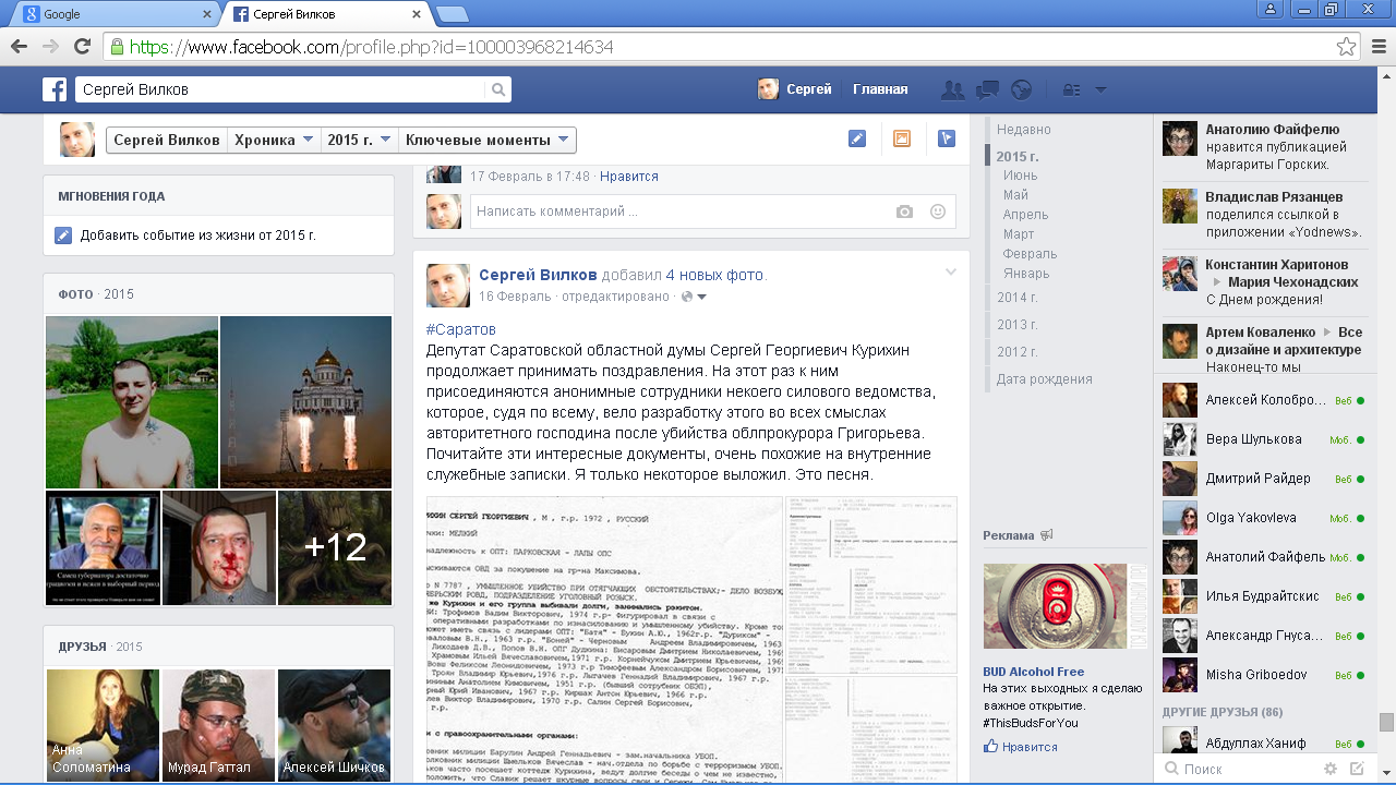2015-06-22 09-53-56 Скриншот экрана.png