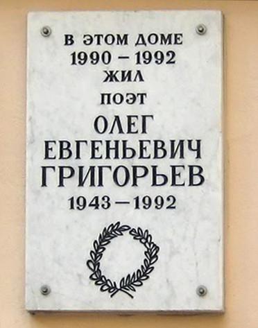 григорьев олег евгеньевич фото