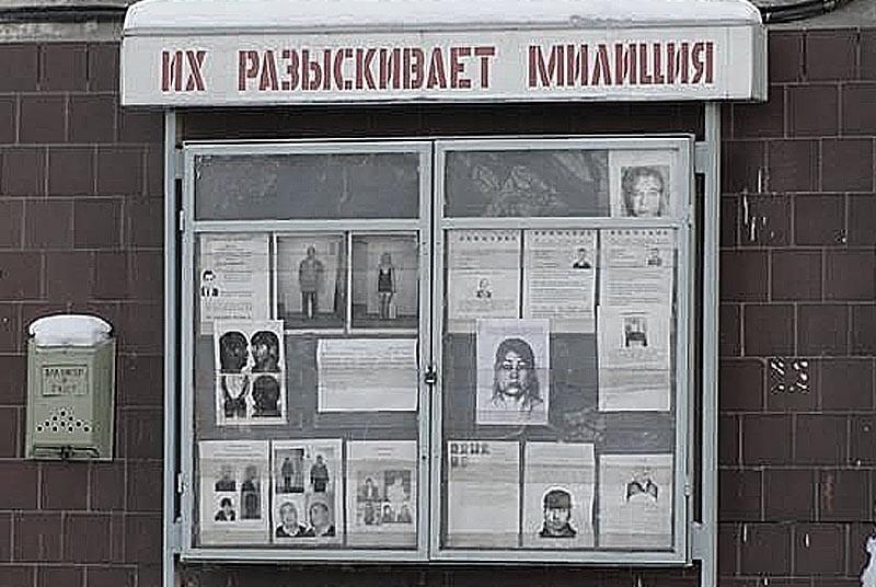 На них висели плохо напечатанные портреты преступников в розыске