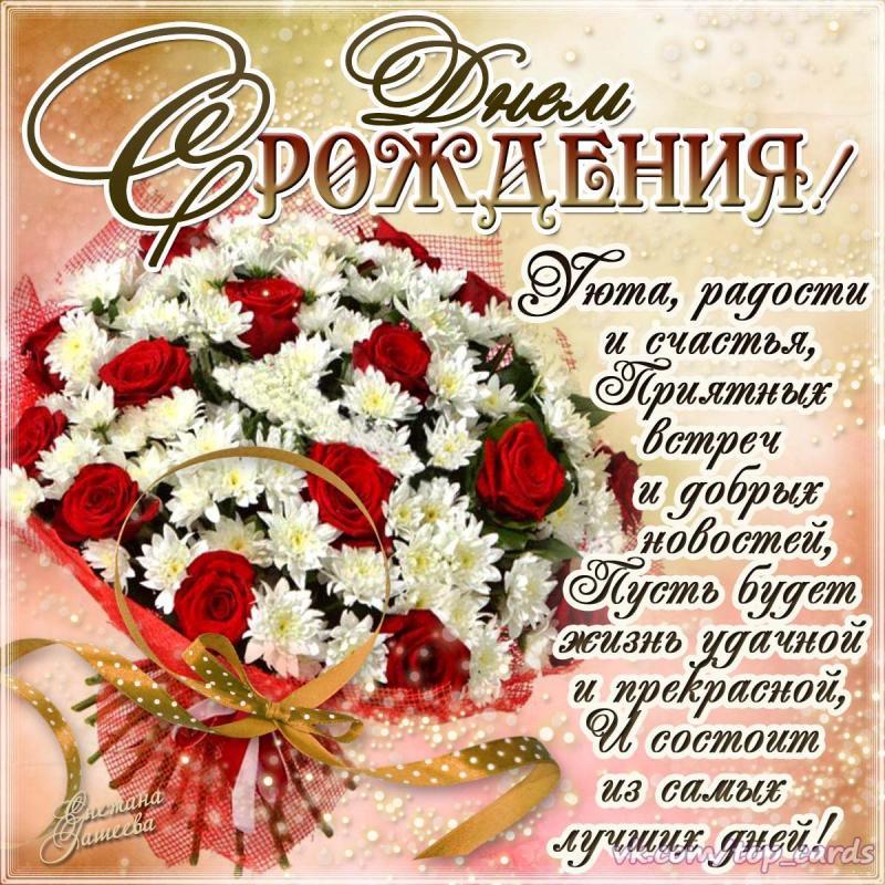 Поздравления с днём рождения лучшие