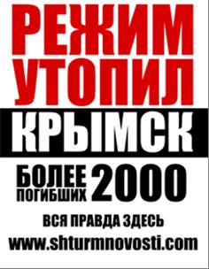 КРЫМСК РЕЖИМ УТОПИЛ 2000 ЧЕЛ
